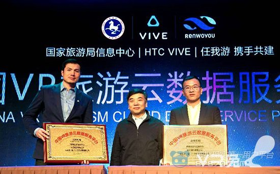 htc vive旅游